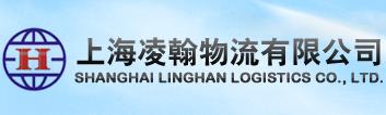 上海凌翰必威中文官网有限公司